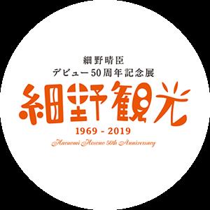 50周年記念展「細野観光1969 – 2019」