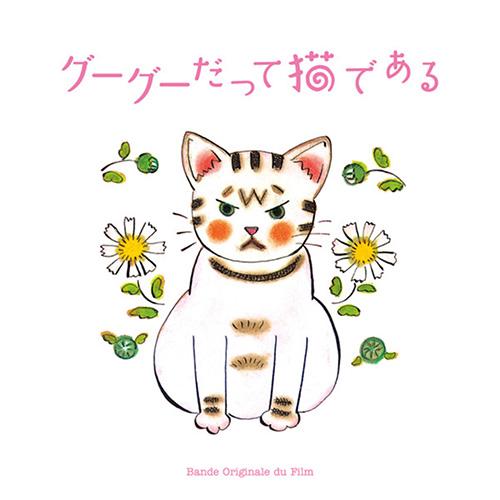 グーグーだって猫である / オリジナル・サウンドトラック