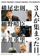 ほぼ日刊糸井新聞