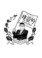 いとうせいこうフェス~デビューアルバム『建設的』30周年祝賀会~