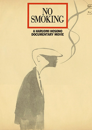 映画「NO SMOKING」