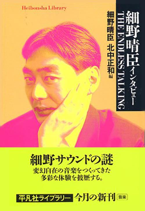 細野晴臣インタビューTHE ENDLESS TALKING