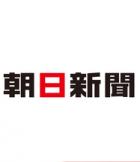 朝日新聞「仕事力」