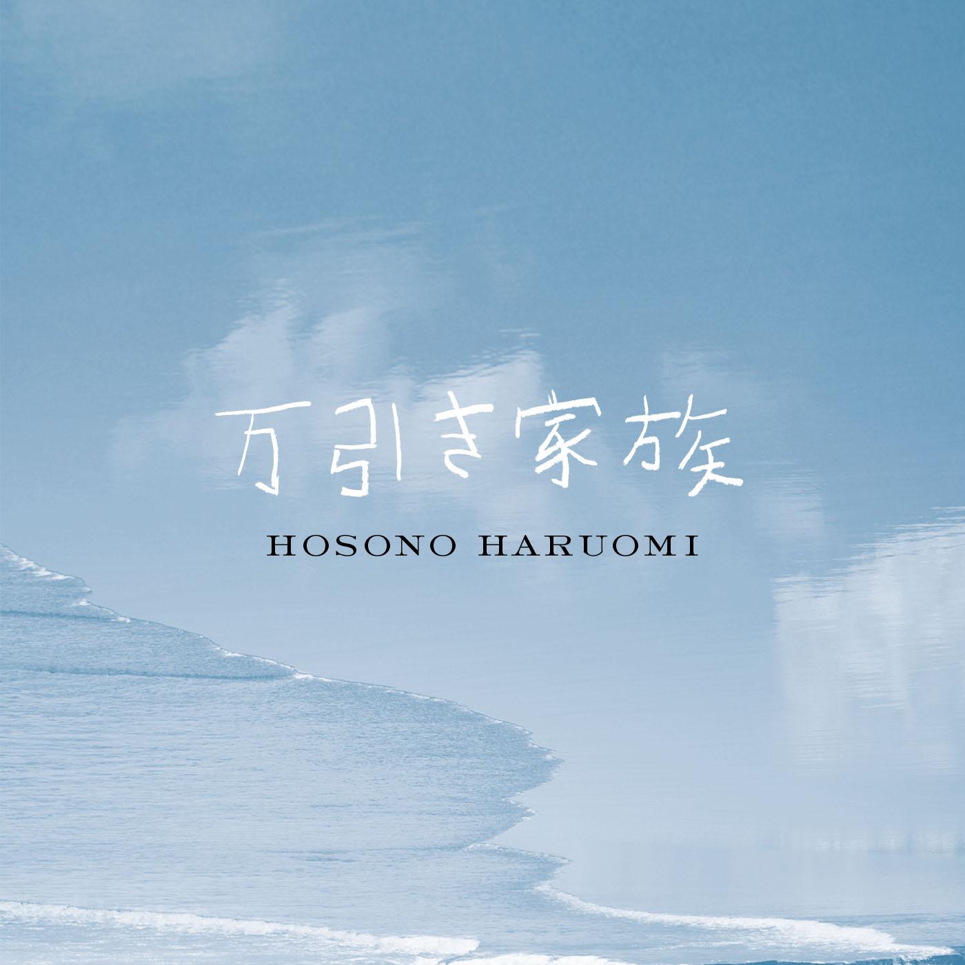 万引き家族(オリジナル・サウンドトラック)/細野晴臣*配信のみ