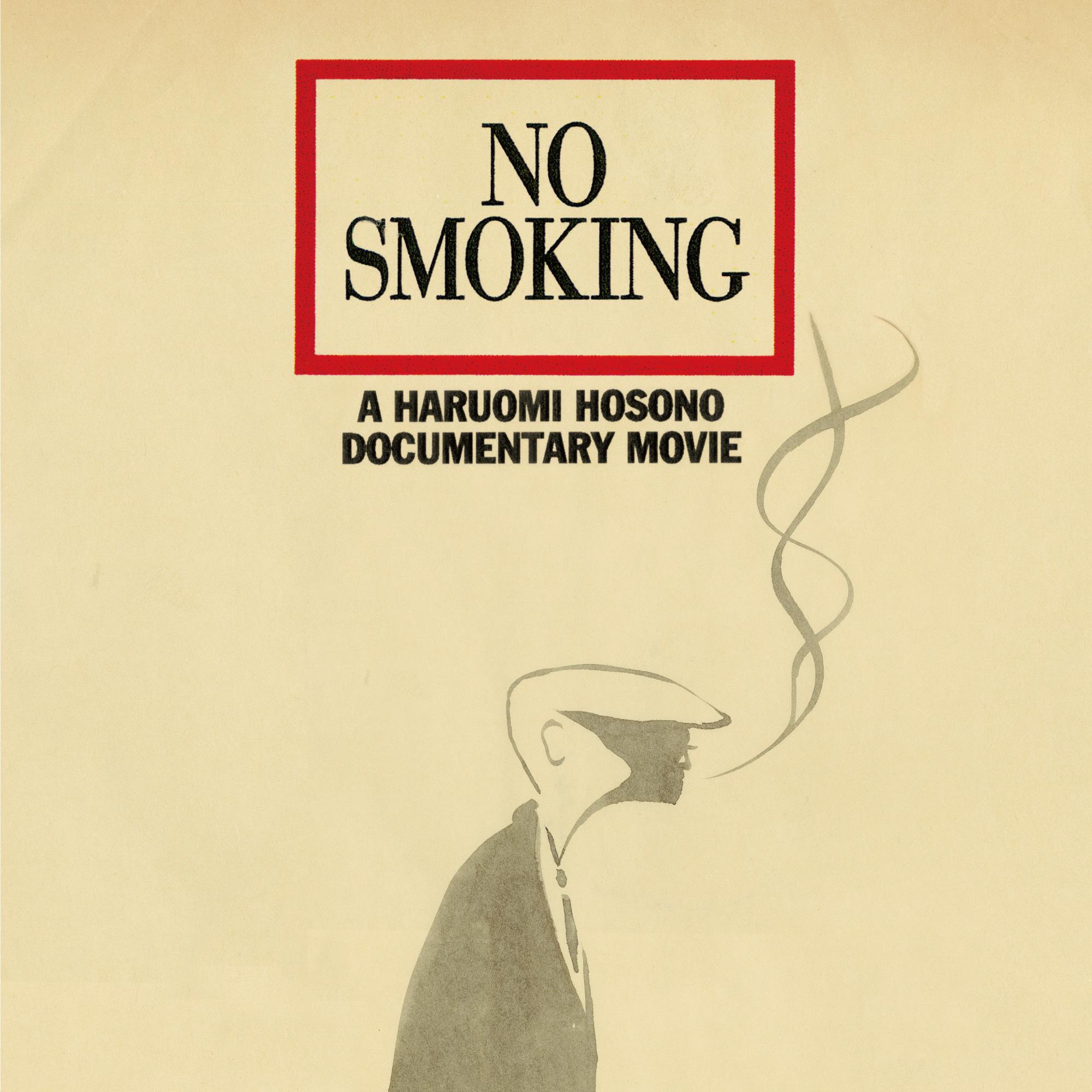 映画『NO SMOKING』サウンドトラック配信シングル