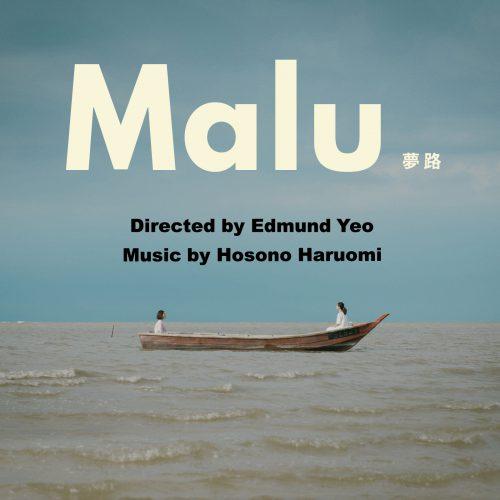 Malu 夢路「オリジナル・サウンドトラック」