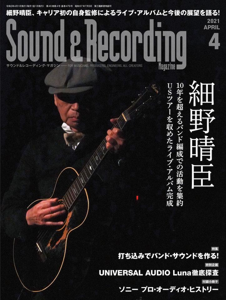 サウンド&レコーディング・マガジン